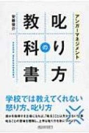 アンガーマネジメント 叱り方の教科書 / 安藤俊介 【本】