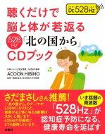 聴くだけで脳と体が若返る528Hz「北の国から」CDブック / ACOON HIBINO (エイコン・ヒビノ) 【本】