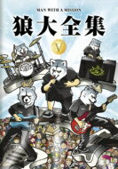 MAN WITH A MISSION マンウィズアミッション / 狼大全集 V (DVD) 【DVD】