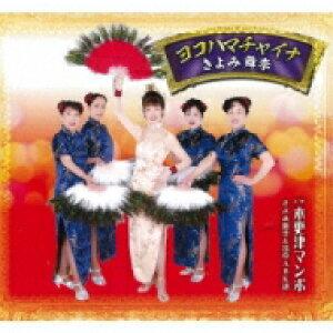 きよみ舞李 / ヨコハマチャイナ 【CD Maxi】