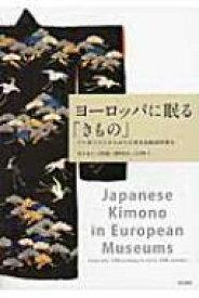 【送料無料】 ヨーロッパに眠る「きもの」 ジャポニスムからみた在欧美術館調査報告 / 長崎巌 【本】