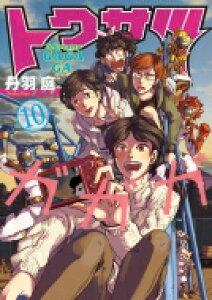 トクサツガガガ 10 ビッグコミックスピリッツ / 丹羽庭 【コミック】