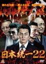 日本統一22 【DVD】