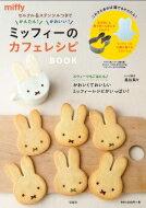 セルクル&ステンシルつきでかんたん! かわいい! ミッフィーのカフェレシピ BOOK 【ムック】