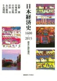 【送料無料】 日本経済史 1600‐2015 歴史に読む現代 / 浜野潔 【本】