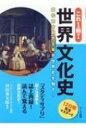 これ1冊!世界文化史 文化史を制する者が世界史を制す! / 村山秀太郎 【本】