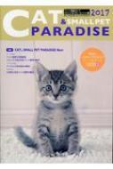 CAT & SMALLPET PARADISE 2017 ペット用品ガイド キャット & スモールペット編 【本】