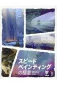 【送料無料】 スピードペインティングの極意 Master the Art of Speed Painting日本語版 / 3dtotal Publishing 【本】