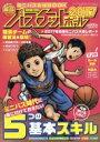 ミニバスケットボール2017 月刊 バスケットボール 2017年 6月号増刊 【雑誌】