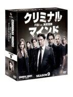 クリミナル・マインド / FBI vs. 異常犯罪 シーズン9 コンパクト BOX 【DVD】