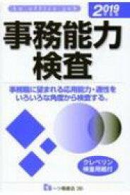 事務能力検査 2019年度版 / 就職試験情報研究会 【全集・双書】