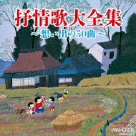 【送料無料】 決定盤: : 抒情歌大全集〜想い出の50曲〜 【CD】