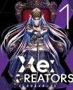 【送料無料】 Re: CREATORS 1【完全生産限定版】 【DVD】