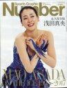 浅田真央 ON THE ICE 1995-2017 Sports Graphic Number 2017年 5月 5日号増刊 【雑誌】