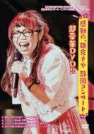 【送料無料】 朝倉さや / 感動の、朝倉さや 静岡コンサート超豪華DVD !! 【DVD】