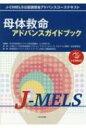 【送料無料】 母体救命アドバンスガイドブック J‐MELS / 日本母体救命システム普及協議会 【本】