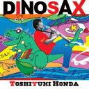 【送料無料】 本多俊之 / Dinosax 【CD】 ランキングお取り寄せ