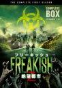 【送料無料】 フリーキッシュ 絶望都市 <ファースト・シーズン> コンプリート・ボックス 【DVD】
