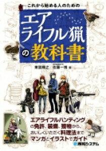 【送料無料】 これから始める人のためのエアライフル猟の教科書 / 東雲輝之 【本】