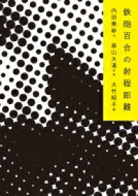 【送料無料】 鉄砲百合の射程距離 / 内田美紗 【本】