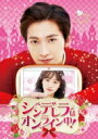 【送料無料】 シンデレラはオンライン中! DVD-SET3 【DVD】