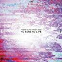 「ノーゲーム・ノーライフ」コンプリートソングス「NO SONG NO LIFE 」 【CD】 ランキングお取り寄せ