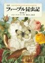 【送料無料】 完訳 ファーブル昆虫記 第10巻 下 / ジャン=アンリ・ファーブル 【全集・双書】