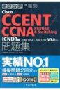 【送料無料】 徹底攻略Cisco CCENT / CCNA Routing  &  Switching問題集 ICND1編「100‐105J」「200‐...