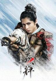 【送料無料】 舞台「剣豪将軍義輝〜戦国に輝く清爽の星〜」DVD 【DVD】