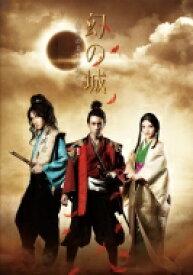 【送料無料】 舞台「幻の城〜戦国の美しき狂気〜」DVD 【DVD】