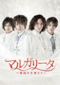 【送料無料】 舞台「マルガリータ〜戦国の天使たち〜」DVD 【DVD】