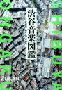 【送料無料】 渋谷音楽図鑑 / 牧村憲一 【本】