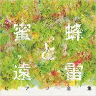 【送料無料】 恩田 陸『蜜蜂と遠雷』ピアノ全集(8CD) 【CD】