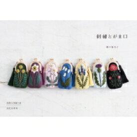 刺繍とがま口 / 樋口愉美子 【本】