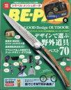 BE-PAL (ビーパル) 2017年 6月号 / BE-PAL編集部 【雑誌】