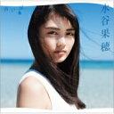 水谷果穂 / 青い涙 【CD Maxi】