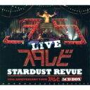 【送料無料】 スターダスト☆レビュー / STARDUST REVUE 35th Anniversary Tour 「スタ☆レビ」 (5CD) 【CD】