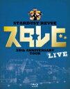【送料無料】 スターダスト☆レビュー / STARDUST REVUE 35th Anniversary Tour 「スタ☆レビ」 (Blu-ray) 【BLU...