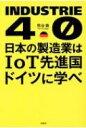 日本の製造業はIoT先進国ドイツに学べ / 熊谷徹 【本】