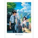 【送料無料】 「君の名は。」 Blu-ray スペシャル・エディション 3枚組 【BLU-RAY DISC】
