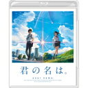 「君の名は。」 Blu-ray スタンダード・エディション 【BLU-RAY DISC】