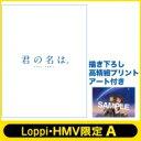 【送料無料】 【HMV・Loppi限定】「君の名は。」 Blu-ray コレクターズ・エディション 4K Ultra HD Blu-ray 同梱5枚組(初回生産...