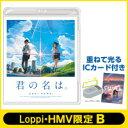【送料無料】 【HMV・Loppi限定】「君の名は。」 Blu-ray スタンダード・エディション +ICカード付き 【BLU-RAY DISC】