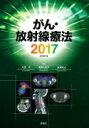 【送料無料】 がん・放射線療法2017 がん・放射線療法 改訂第7版 / 大西洋 【本】