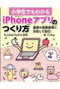 【送料無料】 小学生でもわかるiPhoneアプリのつくり方 Xcode8 / Swift3対応 / 森巧尚 【本】