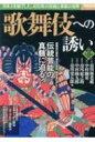 歌舞伎への誘い 別冊宝島 【ムック】
