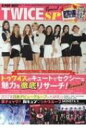 K-pop Next Twice Sp Msムック 【ムック】