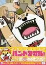 いとしのムーコ 11 ハンドタオル付き限定版 講談社キャラクターズA / みずしな孝之 【コミック】