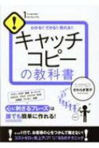 わかる!!できる!!売れる!!キャッチコピーの教科書 / さわらぎ寛子 【本】