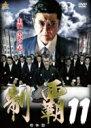 制覇11 【DVD】